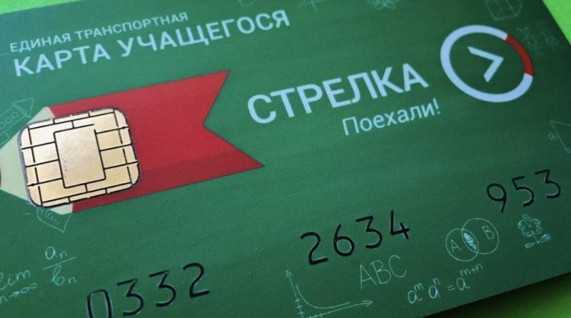 Карта Стрелка для учеников